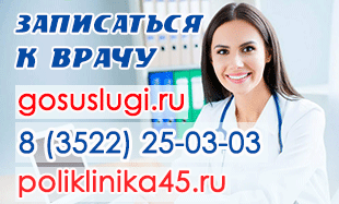 Центр записи на первичный прием к врачу